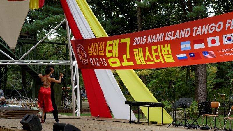 2015 남이섬탱고페스티벌(1).JPG