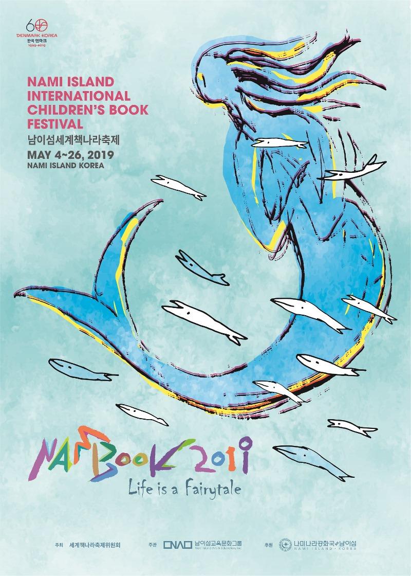 [사진자료1] 2019남이섬세계책나라축제포스터.jpg