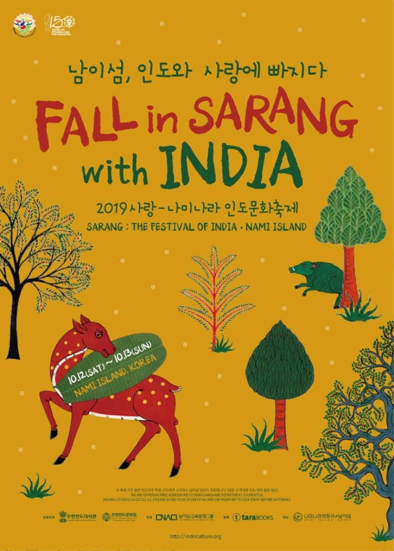 [사진1]2019 사랑-나미나라 인도문화축제 포스터.jpg