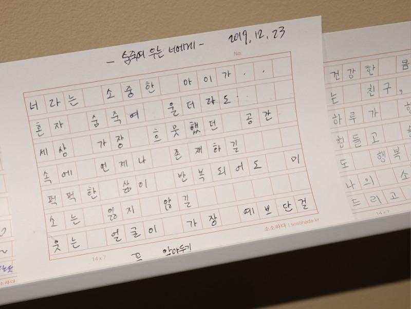 [사진자료10] (전시)비밀정원.JPG