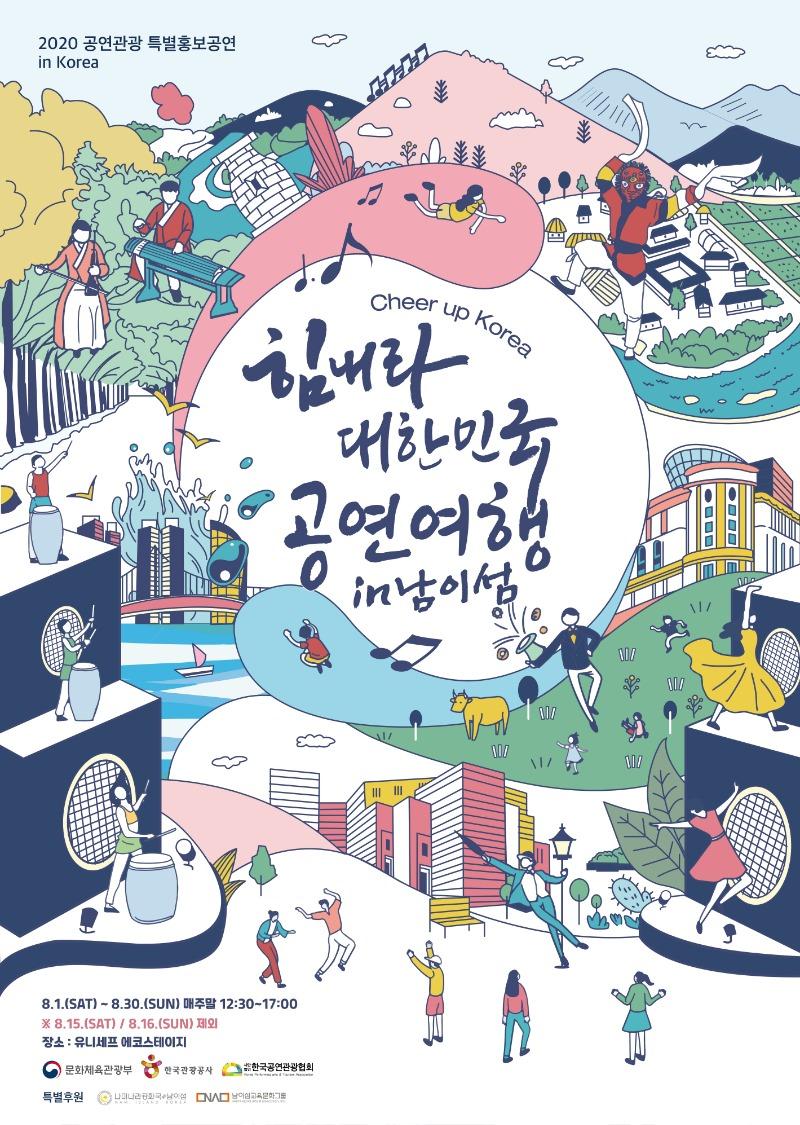 [사진자료1] 힘내라대한민국공연여행in남이섬_포스터.jpg