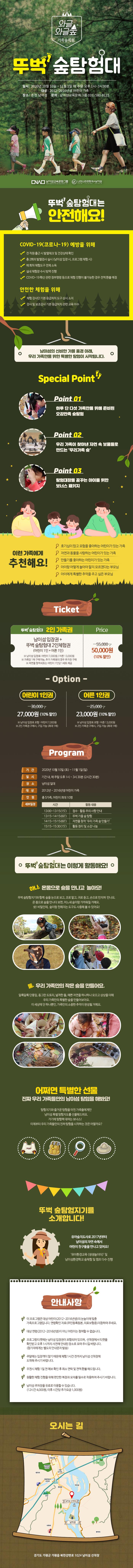 ★2020_웹프로모션_뚜벅숲탐험대_20200903_대상수정.jpg