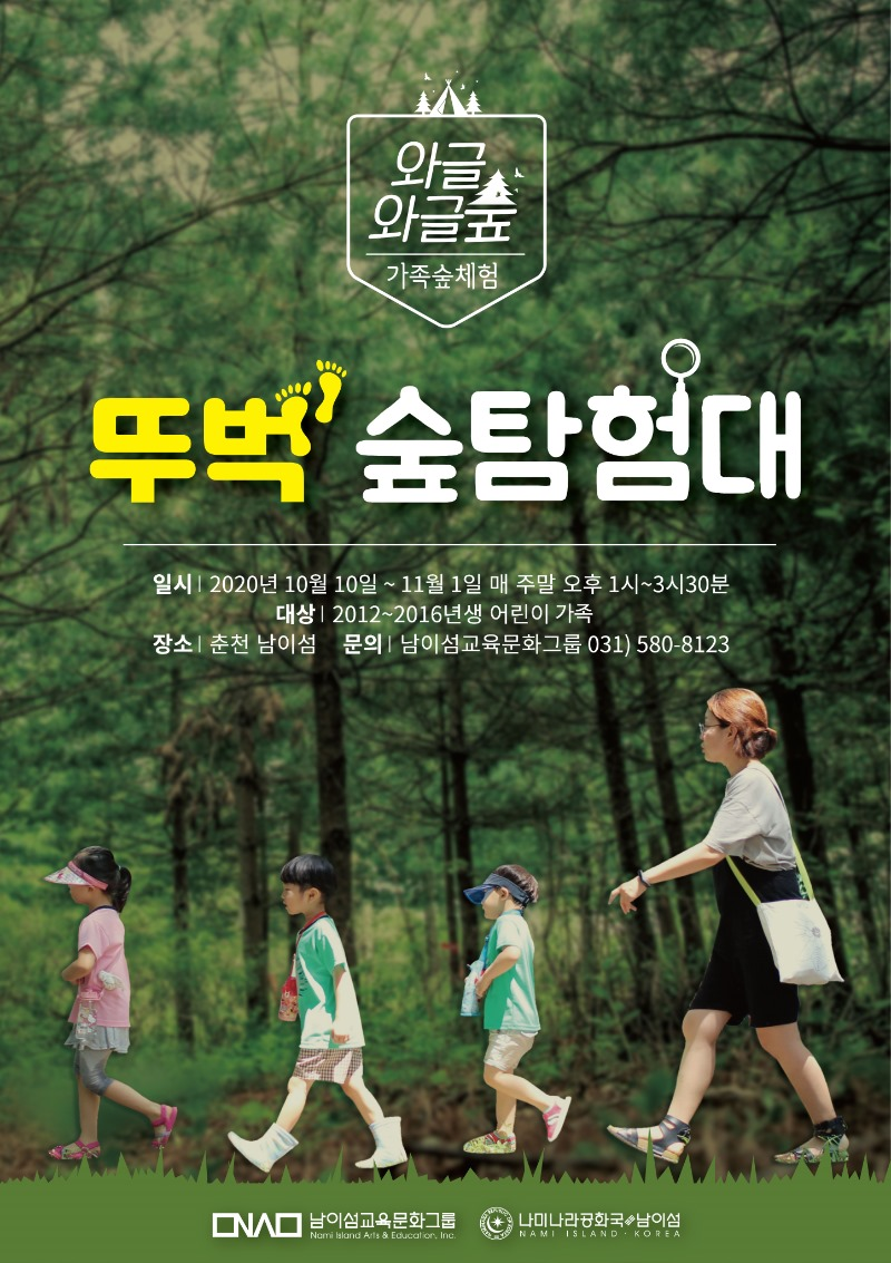 [사진자료1]뚜벅숲탐험대_포스터.jpg