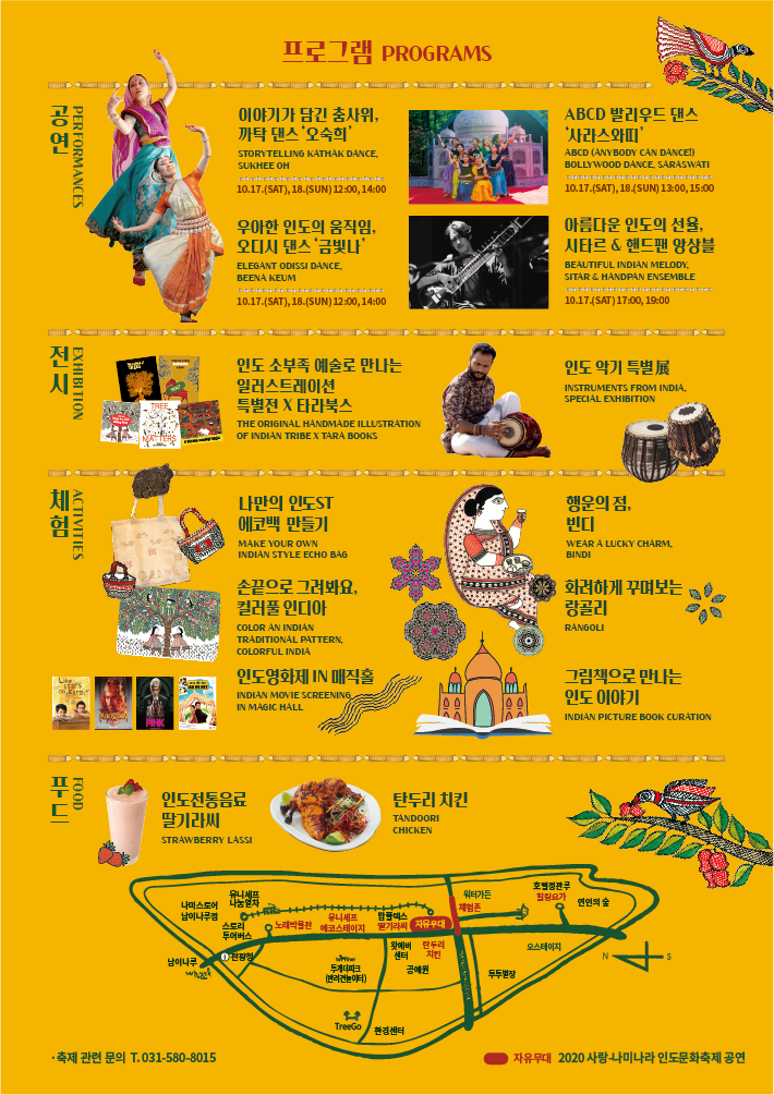 [참고자료] 2020사랑나미나라인도문화축제_리플릿(뒷장).png