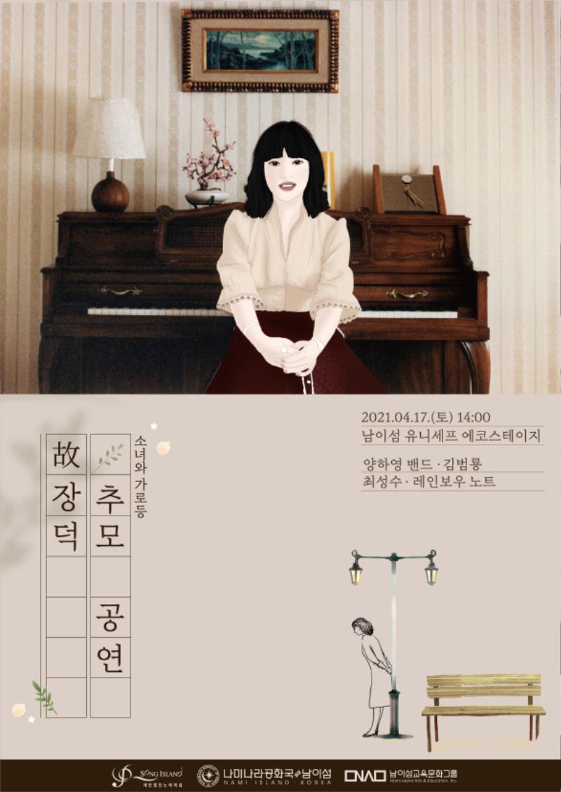[사진자료1] 장덕 추모공연-소녀와 가로등.png